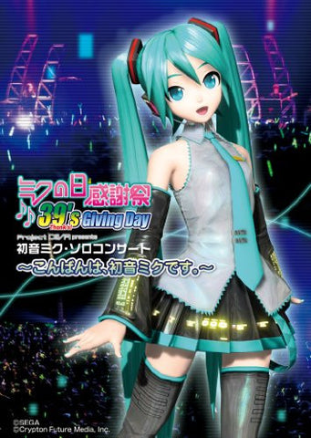 Image for Miku no Hi Kanshasai 39's Giving Day Project DIVA presents Miku Hatsune Solo Concert ~Konban wa, Miku Hatsune desu.~