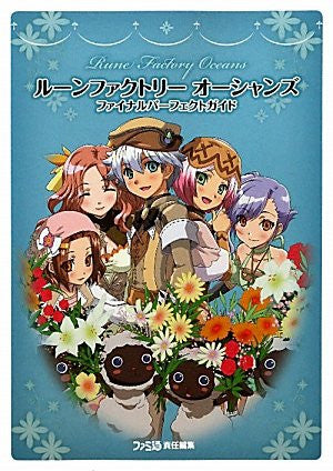 Image 1 for Rune Factory Tides Of Destiny Final Perfect Guide Book / Ps3 / Wii