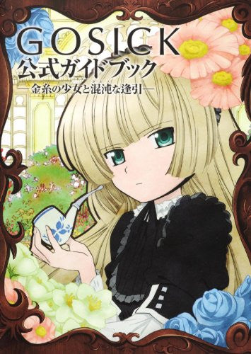 Gosick   Official Guide Book Kinshi No Shojo To Konton Na Aibiki