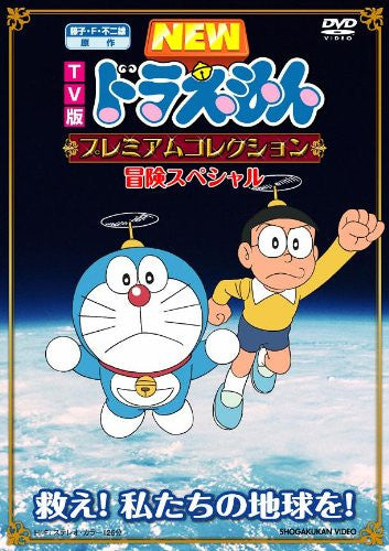 Image 1 for Fujiko F. Fujio Gensaku TV Ban New Doraemon Premium Collection Bouken Special - Sukue! Watashitachi No Chikyu Wo!