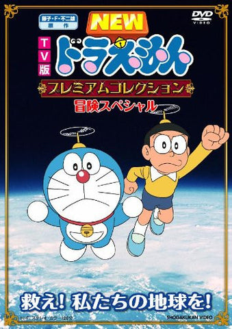 Image for Fujiko F. Fujio Gensaku TV Ban New Doraemon Premium Collection Bouken Special - Sukue! Watashitachi No Chikyu Wo!