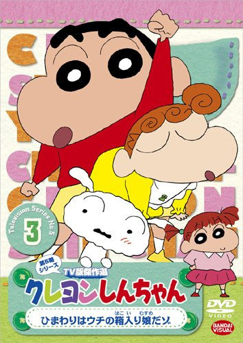 Image 2 for Crayon Shin Chan The TV Series - The 5th Season 3