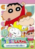 Thumbnail 2 for Crayon Shin Chan The TV Series - The 5th Season 3