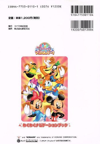 Image 2 for Disney's Party Navigation Exciting Book / Gc