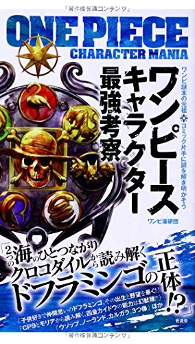 Image 1 for One Piece Character Examination Book