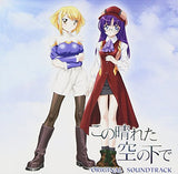 Thumbnail 1 for Kono Hareta Sora No Shita de Original Soundtrack