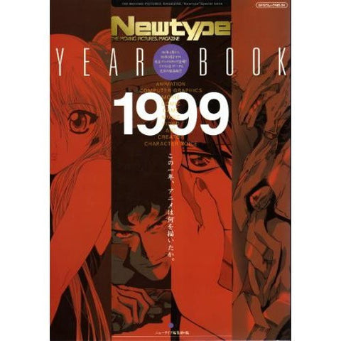 Image for Newtype Year Book 1999 Illustration Art Book