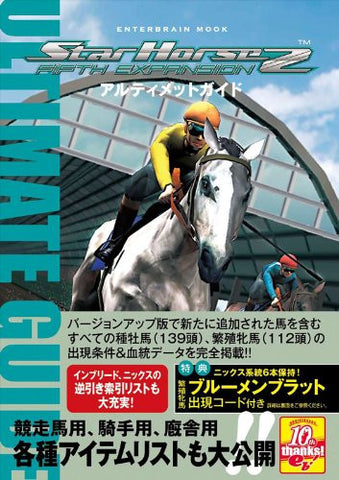 Image for Star Horse 2 Fifth Expansion Ultimate Guide Book / Arcade