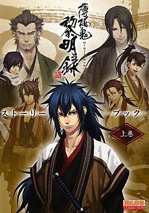 Image for Hakuouki Reimeiroku Story Book Joukan / Ps2