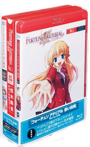 Image 2 for Fortune Arterial: Akai Yakusoku Vol.1 [Blu-ray+CD]