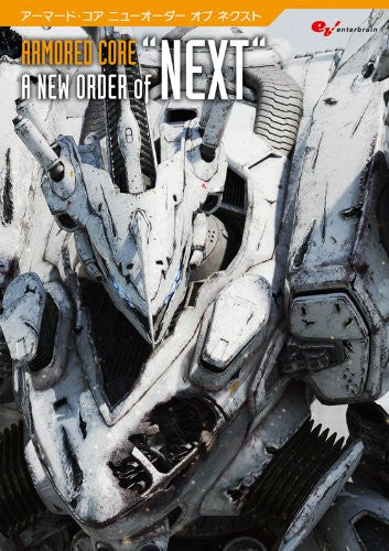 "Image 1 for Armored Core: A New Order Of ""Next"" Artbook"