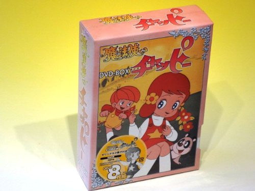 Image 1 for Maho Tsukai Chappy DVD Box