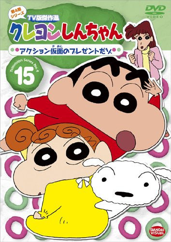Image 1 for Crayon Shin Chan The TV Series - The 4th Season 15