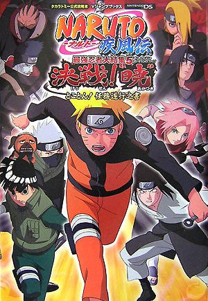 Image 1 for Naruto: Saikyo Ninja Daikesshu 5 Official Capture Book