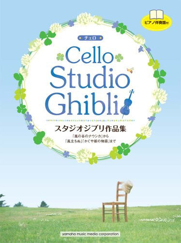 Image 1 for Cello Studio Ghibli Music Score Book