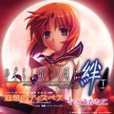 "Thumbnail 1 for Higurashi no Naku Koro ni Kizuna Vol.1: Tatari Theme Song ""despair in retrospect"""
