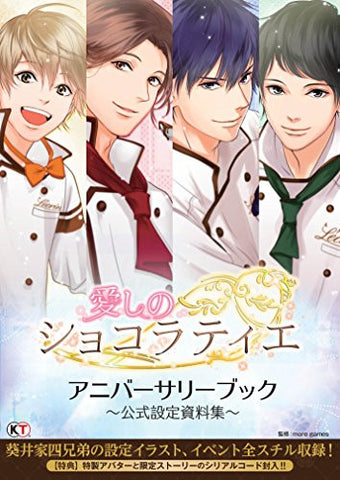 Image for Itoshi No Chocolatier   Anniversary Book   Official Art Work