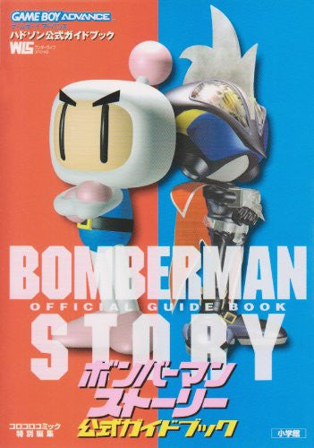 Image 2 for Bomberman Story Official Guide Book / Gba