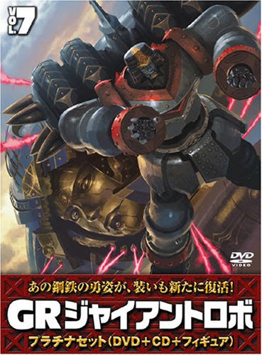 Image 1 for GR -Giant Robo- Platinum Set Vol.7 [DVD+CD]