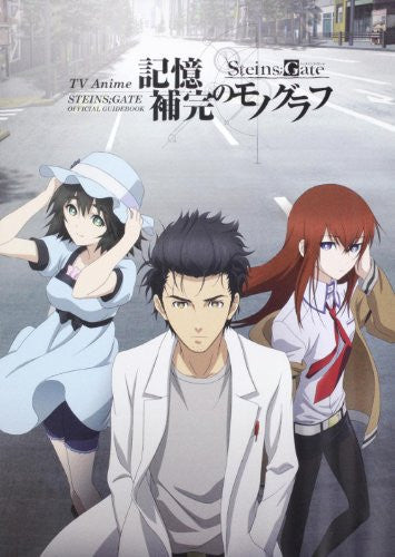 Steins;Gate   Official Guidebook: Kioku Hokan No Monograph