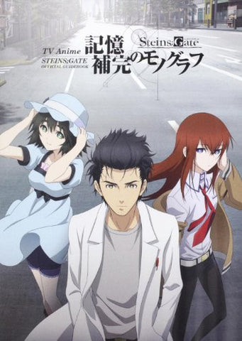 Image for Steins;Gate   Official Guidebook: Kioku Hokan No Monograph