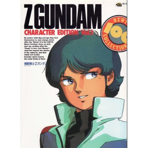 Image 1 for Z Gundam Character Hen #1 New Type 100% Collecton Illustration Art Book