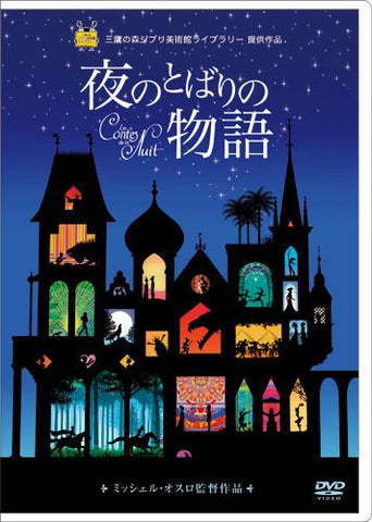 Image for Les Contes De La Nuit - Tales Of The Night / Yoru No Tobari No Monogatari