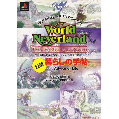 Image 1 for World Neverland Official Kurashi No Techou Strategy Guide Book/ Ps