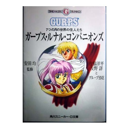 Image 1 for Gurps Runal Companions  7tsu No Tsuki No Sekai No Juunin Tachi Game Book / Rpg