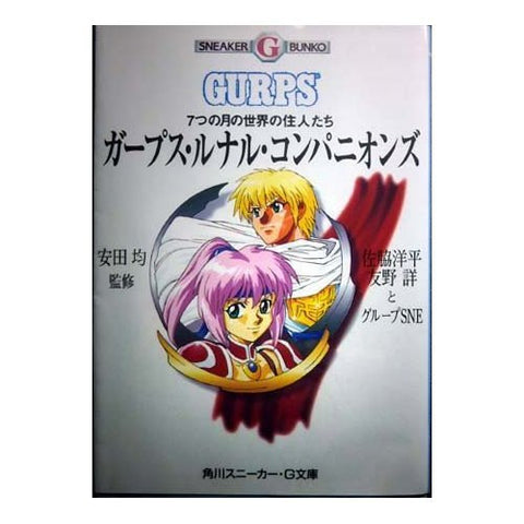 Image for Gurps Runal Companions  7tsu No Tsuki No Sekai No Juunin Tachi Game Book / Rpg