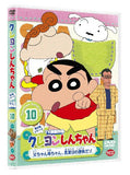 Crayon Shin Chan The TV Series - The 5th Season 10 Tochan Kachan Manatsubi No Shobu Dazo - 1