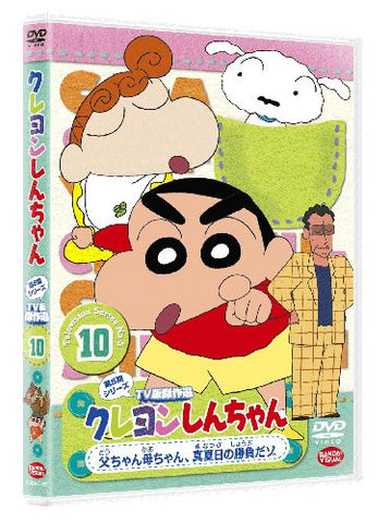 Image for Crayon Shin Chan The TV Series - The 5th Season 10 Tochan Kachan Manatsubi No Shobu Dazo