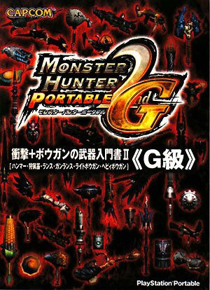 Image 1 for Monster Hunter Portable 2nd G: Entry Level Books On Weaponry Ii   Shooters And Bow Guns