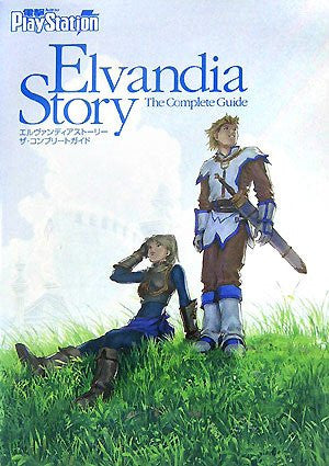 Image 1 for El Vandia Story The Complete Guide Book (Dengeki Play Station) / Ps2