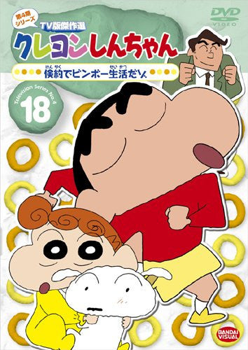 Image 1 for Crayon Shin Chan The TV Series - The 4th Season 18