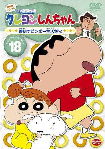 Image for Crayon Shin Chan The TV Series - The 4th Season 18