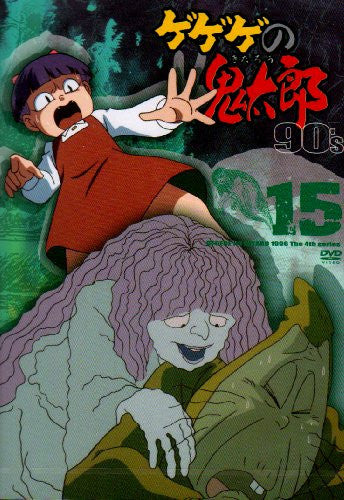 Image 1 for Gegege No Kitaro 80's 15 1985 Third Series