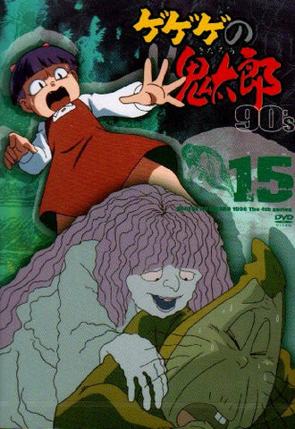 Image for Gegege No Kitaro 80's 15 1985 Third Series