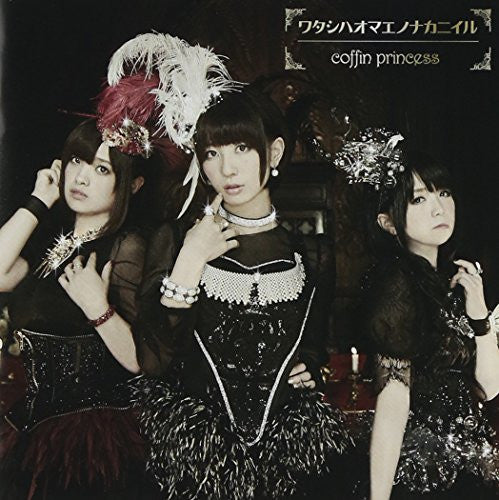 Image 1 for Watashi wa Omae no Naka ni Iru / coffin princess [Limited Edition]