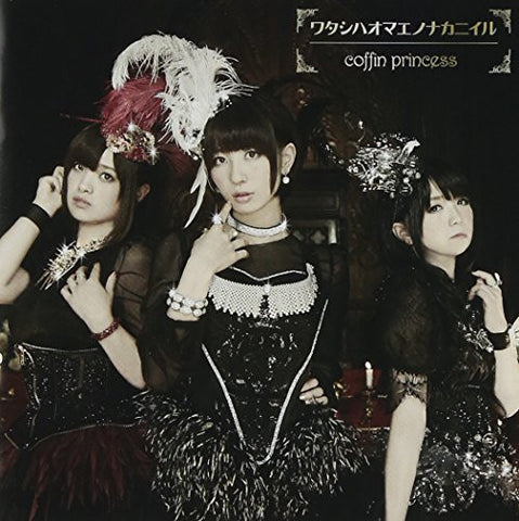 Image for Watashi wa Omae no Naka ni Iru / coffin princess [Limited Edition]