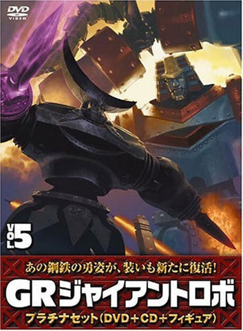 Image for GR -Giant Robo- Platinum Set Vol.5 [DVD+CD]