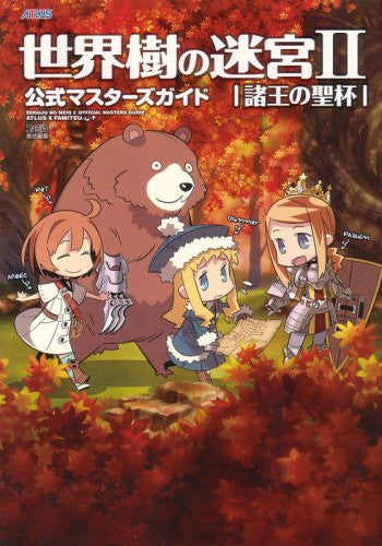 Image 1 for Etrian Odyssey Ii: Heroes Of Lagaard Official Masters Guide Book / Ds