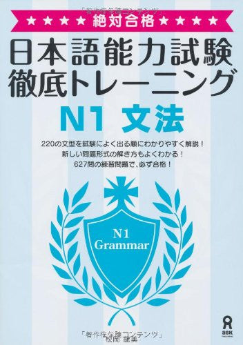 Image 1 for Jlpt The Japanese Language Proficiency Test Tettei Training N1 Grammar (With English, Chinese And Korean Translation)