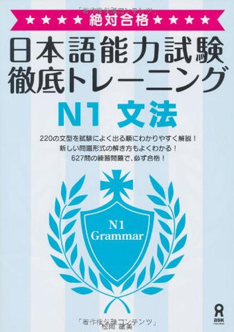 Image for Jlpt The Japanese Language Proficiency Test Tettei Training N1 Grammar (With English, Chinese And Korean Translation)
