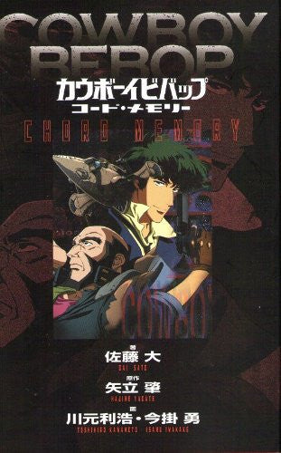 Image 1 for Cowboy Bebop Code Memory Fan Book
