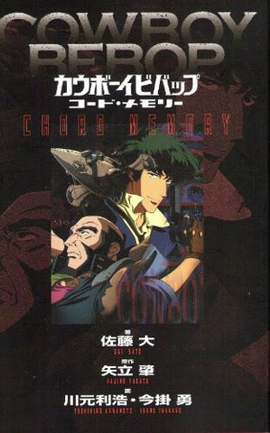 Image for Cowboy Bebop Code Memory Fan Book