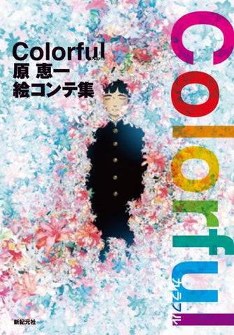 Image for Keiichi Hara Artworks Colorful Storyboard Art Book