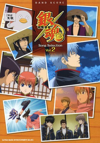 Image 1 for Gintama Song Selection Vol.2 Band Music Score