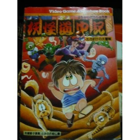 Image for Shadow Land Tarosuke No Daibouken Game Book / Rpg