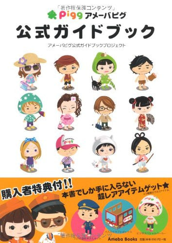 Image 1 for Ameba Pigg Official Guide Book / Windows, Online Game